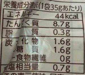 栄養成分表示 スモークチキン