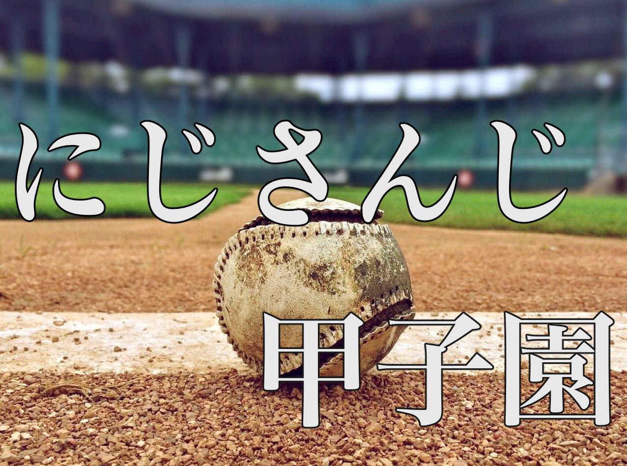 にじさんじ甲子園 イメージ