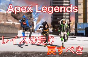 apex レイスの走り方